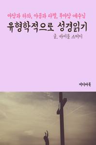 유형학적으로 성경읽기 (아담과 하와, 야곱과 라헬, 후아담 예수님)