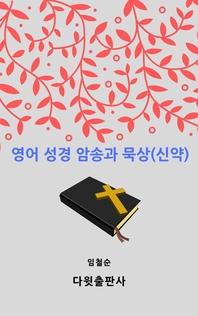 영어 성경 암송과 묵상(신약)