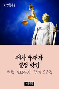 제사 주재자 결정 방법 (민법 1008-3조 판례 모음집)