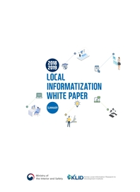 2018-2019 LOCAL INFORMATIZATION WHITE PAPER(SUMMARY)(체험판)