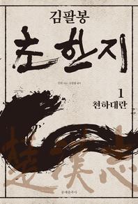 김팔봉 초한지. 1