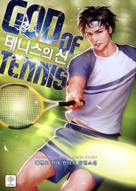 테니스의 신. 1