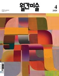 월간 미술 2020년 04월호