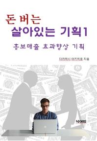 돈버는 살아있는 기획 1_홍보/매출 효과 향상 기획 1