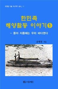 한민족 해양활동 이야기 1