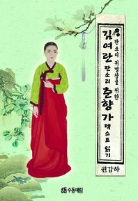 김여란 판소리 〈춘향가〉 텍스트 읽기
