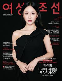 여성조선 2020년 09월호