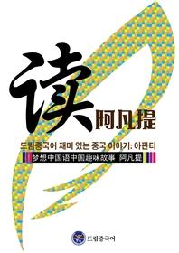 드림중국어 재미 있는 중국 이야기: 아판티