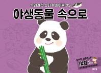 야생동물 속으로(누리과정 스티커 놀이북 5)