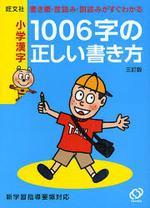 小學漢字1006字の正しい書き方 書き順.音讀み.訓讀みがすぐわかる