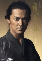龍馬傳 完結編 NHK大河ドラマ.スト-リ-