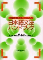 初級を敎える人のための日本語文法ハンドブック 초급반 선생님을 위한 일본어문법 핸드북