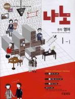 영어 중1-1(2011)(나노)