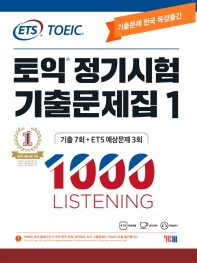 토익 정기시험 기출문제집 1000 Listening(ETS)