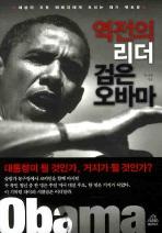 역전의 리더 검은 오바마 초판4쇄