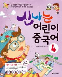 신나는 어린이 중국어. 4(CD1장포함)