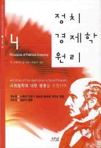 정치경제학 원리. 4(한국연구재단 학술명저번역총서 서양편 279)(양장본 HardCover)
