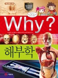 Why? 해부학(초등과학학습만화 55)(양장본 HardCover)