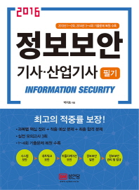 정보보안기사 산업기사 필기(2016)
