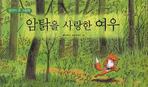 암탉을 사랑한 여우(생각이 큰 그림책)(양장본 HardCover)