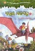 마법의 시간여행. 1:높이 날아라 프테라노돈