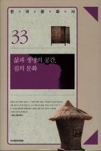 삶과 생명의 공간 집의 문화 /초판본/94