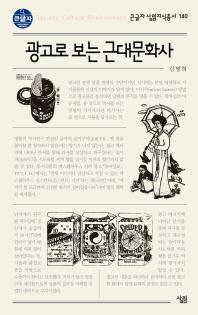 광고로 보는 근대문화사(큰글자 살림지식총서 140)