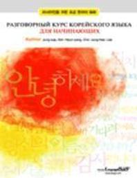 러시아인을 위한 초급 한국어회화(CD1장포함)(Paperback)