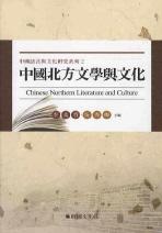 중국북방문학여문화