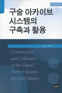 구술 아카이브 시스템의 구축과 활용(젠더와 기억 총서)