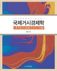 국제거시경제학(양장본 HardCover)