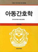 아동간호학(전면개정)(9판)