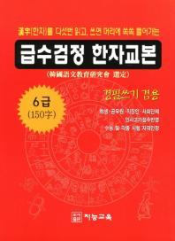 급수검정 한자교본 6급(150자)