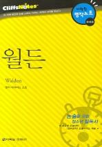 월든 (다락원 클리프노트)(명작노트 040)