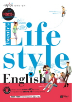 이보영의 LIFE STYLE ENGLISH //4149