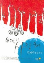 윤정아 사랑해 -김채하-