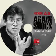 어게인 쇼크(CD1장)