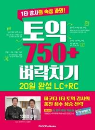 토익 750+ 벼락치기 20일 완성(LC+RC)