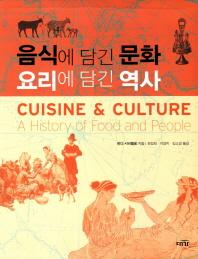 음식에 담긴 문화 요리에 담긴 역사