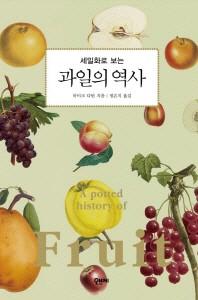 과일의 역사