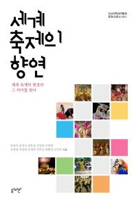 세계 축제의 향연(전남대학교박물관 문화전문도서 1)