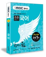 중졸 검정고시 국어(합격의 힘)(iMBC 캠퍼스)