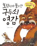 호랑이가 물고 간 구두쇠 영감 표지앞면에 씽크빅 책읽기 로고 있음