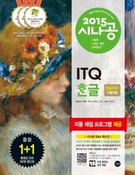 ITQ 한글(2015)(한글2007 사용자용)(시나공)(CD1장포함)(시험에 나오는 것만 공부한다 16)