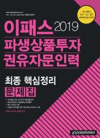 파생상품투자권유자문인력 최종 핵심정리 문제집(2019)(이패스)