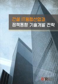 건설 IT융합산업과 정책동향 기술개발 전략