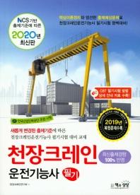 천장크레인운전기능사 필기(2020)