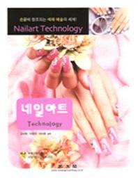 네일아트 Technology 2014.02.21 2판2쇄