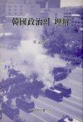 한국정치의 이해 초판(1995년)양장본
