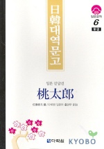 모모타로:일본 민담선(일한대역문고 6) 2000.01.25 8쇄